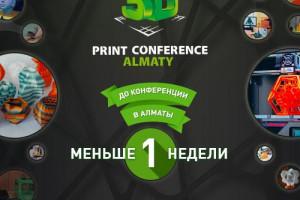 До начала конференции 3D Print Conference Алматы осталось 3 дня