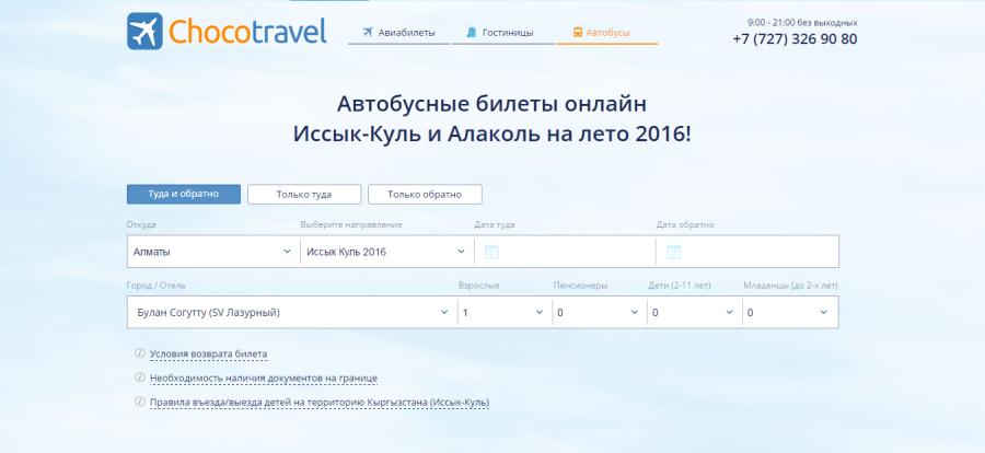 Chocotravel билеты на Иссык-Куль и Алаколь