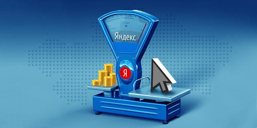 Сколько стоит клик: Яндекс.Директ в Казахстане в I кв 2020