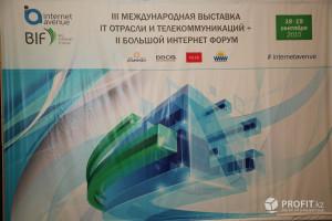 ВАлматы прошла выставка Internet Avenue иБольшой Интернет Форум