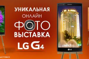 LG организует онлайн-выставку мобильной фотографии «Любимый город через камеру G4»