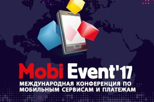 ВАлматы пройдет шестая международная конференция MobiEvent'17