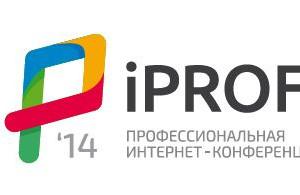 Профессионалы интернета обсудят наiProf 2014 e-commerce ивеб аналитику, маркетинг ипродажи, логистику исервисы