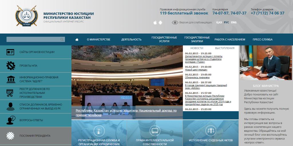 Официальный портал Министерства Юстиции