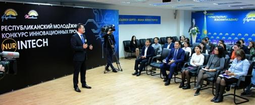 объявлено о старте конкурса инновационных проектов «Nurintech»
