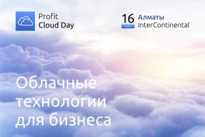 PROFIT Cloud Day— успей зарегистрироваться!