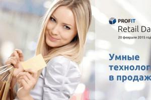 Уже впятницу: PROFIT Retail Day