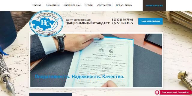 Центр сертификации «Национальный стандарт»