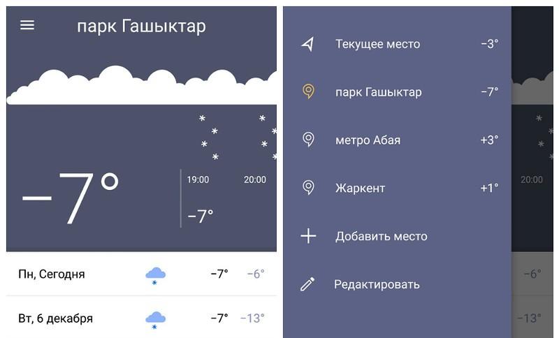 Казахстанские пользователи Яндекса смогут узнать погоду на любой улице