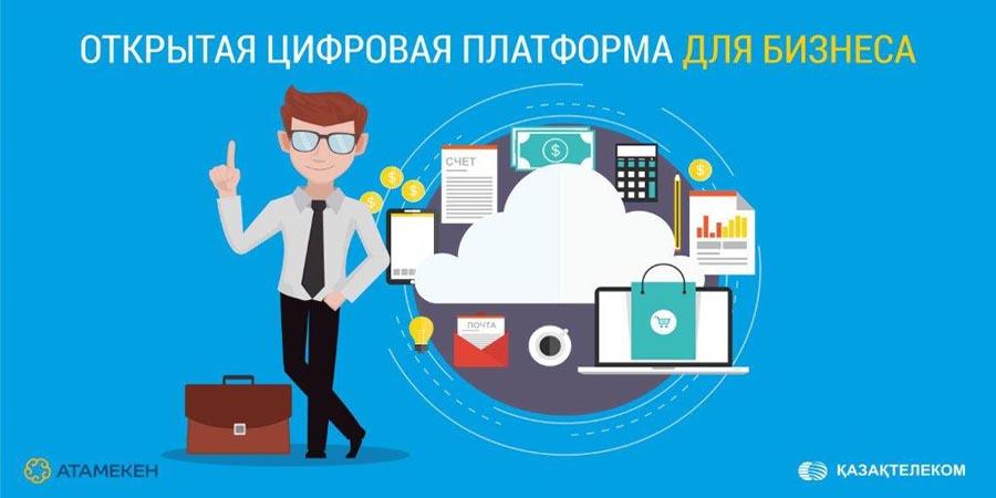Открытая цифровая платформа для бизнеса