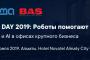 Elma Day 2019. Алматы