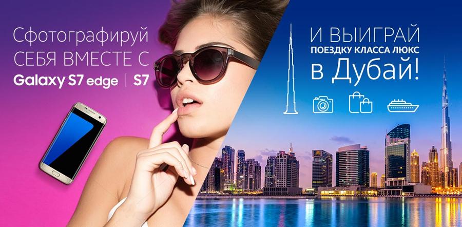 В Дубай — вместе с Samsung Galaxy S7 edge!