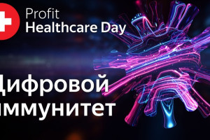Прямой эфир: PROFIT Healthcare Day 2020