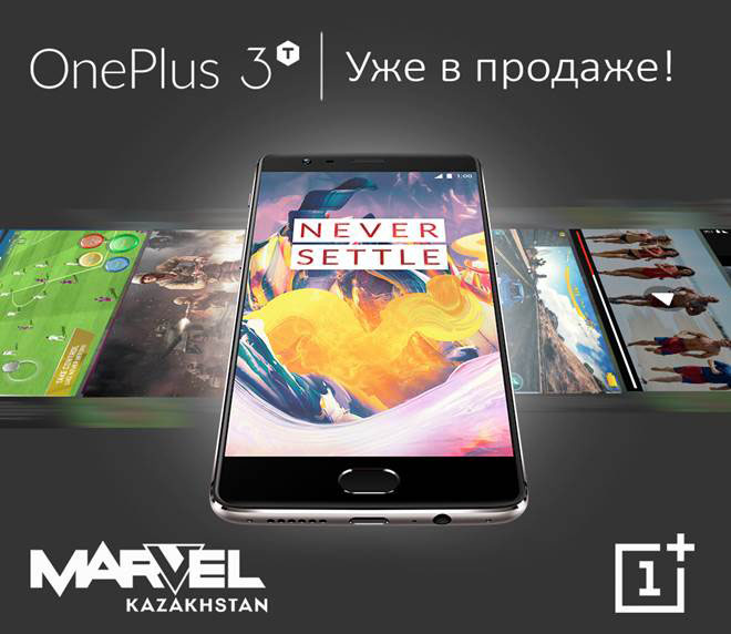 Marvel Kazakhstan начинает продажи смартфонов OnePlus