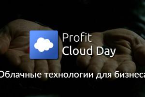 PROFIT Cloud Day— акакую «пилюлю» выберешьты?