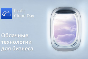 Прямой эфир: PROFIT Cloud Day 2017