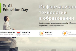 Прямой эфир: PROFIT Education Day 2016