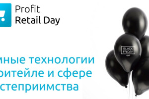 Прямой эфир: PROFIT Retail Day 2018