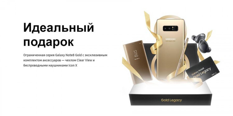 Твори добро с Galaxy Note8 Gold Limited Edition
