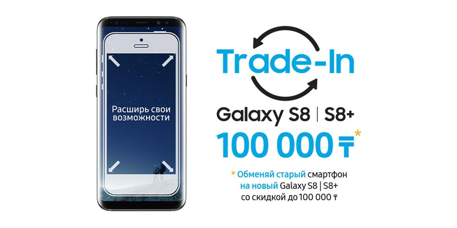 Trade-in от Samsung