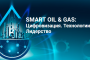 Smart Oil and Gas. Атырау