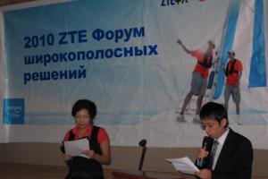 Форум широкополосных решений ZTE