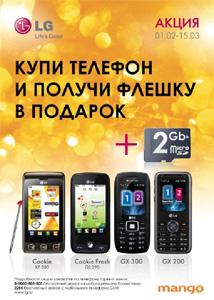 При покупке одного телефона второй телефон в подарок