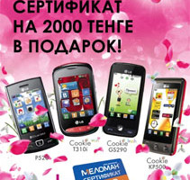 Акция отLGElectronics исети магазинов «Меломан»
