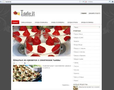 Сайт Taste it