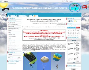 Сайт карагандинской федерации парашютного спорта