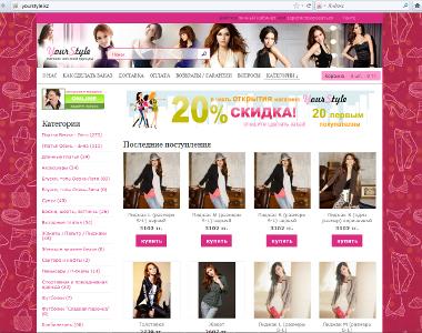 Интернет-магазин Yourstyle.kz