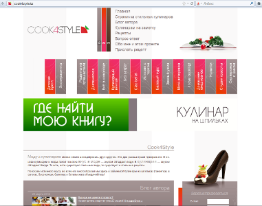 Сайт Cook4Style
