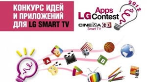 Конкурс LG Smart TV Apps Contest продолжается