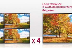 LGпредставила вКазахстане 84-дюймовый 3D-телевизор