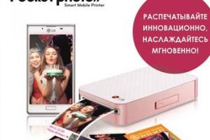 Технология печати без чернил винновационном карманном фотопринтере LGPD233