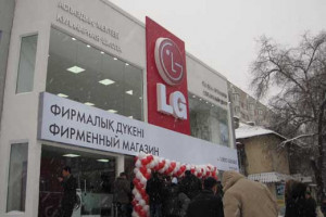 ВАлматы открыт фирменный магазинLG