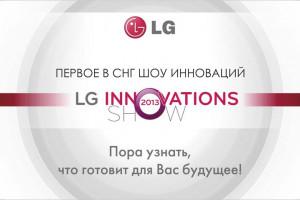 Компания LG Electronics проведет Innovations Show