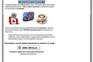 Топ-6 мошеннических схем для пользователей «В Контакте»: как избежать угрозы