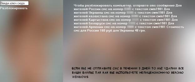 Скриншот монитора компьютера, зараженного троянцем-вымогателем